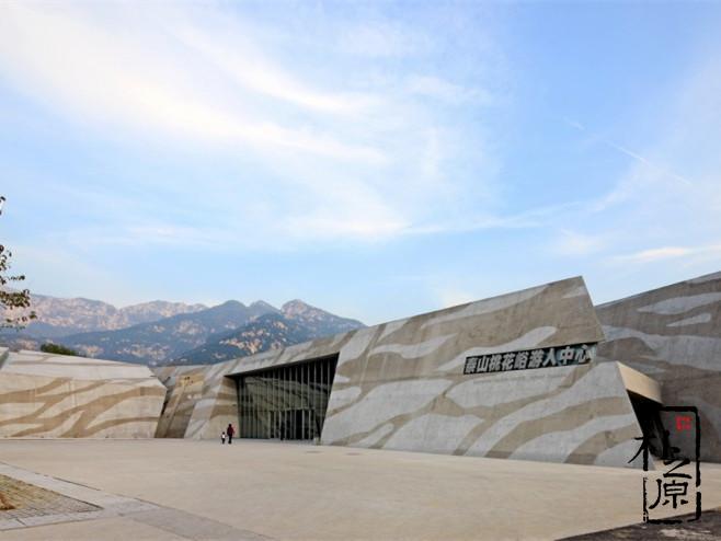 清水混凝土之现代建筑:与自然融为一体的泰山桃花峪游客中心
