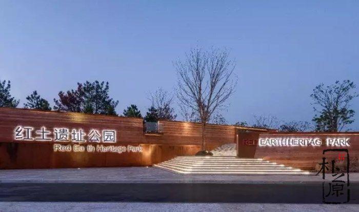案例夯土:集生态修复与科普体验为一体的夯土墙景观公园