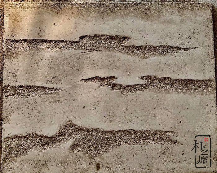 朴之原现代抹装(仿)夯土墙
